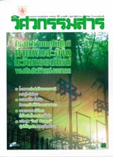 Thaimaa, 2 lehteä: A. Thailand Engineering Journal, Febr.2001, s. 76-80.